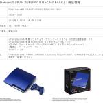 Special Edition Gran Turismo Titanium Blue PS3